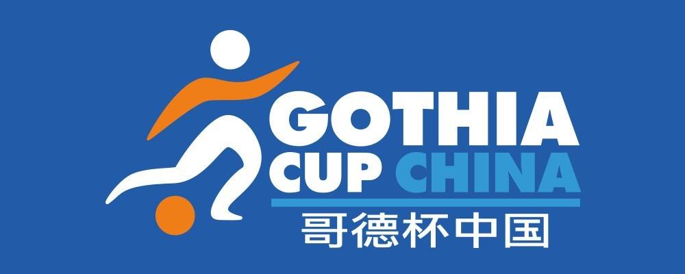 GothiaCupChina